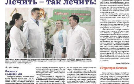 Как тушат пожары на разрезе «Коркинский»?