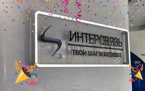 Компания «Интерсвязь» празднует свой 22-ой день рождения