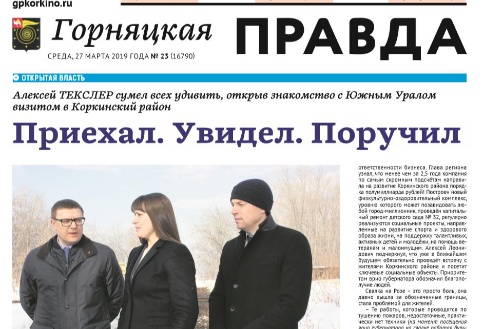 Какие поручения дал Алексей Текслер в Коркинском районе?