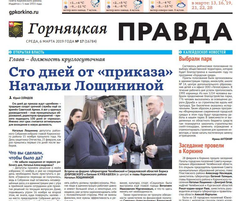 Глава Коркинского района рассказала  о своей работе в новой должности