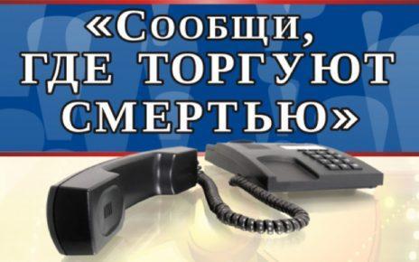 В Коркино стартовала общероссийская акция «Сообщи, где торгуют смертью»