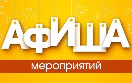 В выходные в Коркино можно сходить в кино и посетить выставку