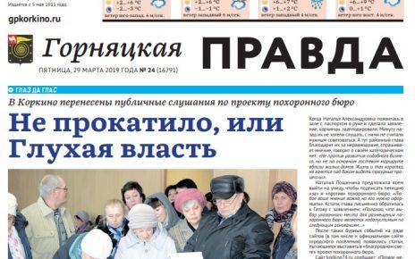 Почему в Коркино перенесены публичные слушания по проекту похоронного бюро?