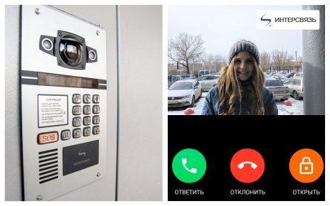 Компания «Интерсвязь» устанавливает «умные домофоны»