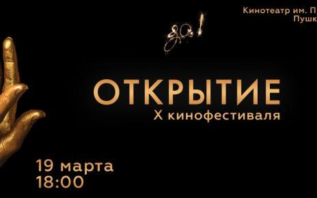 На десятый кинофестиваль «Золотые аплодисменты» приглашают коркинцев