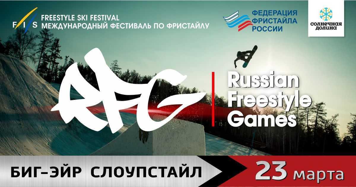 Уже в субботу в Миасс съедутся росскийские и зарубежные сноубордисты