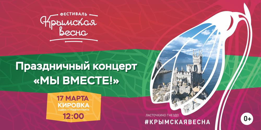 Коркинцев приглашают на фестиваль и выиграть путёвку в Крым!