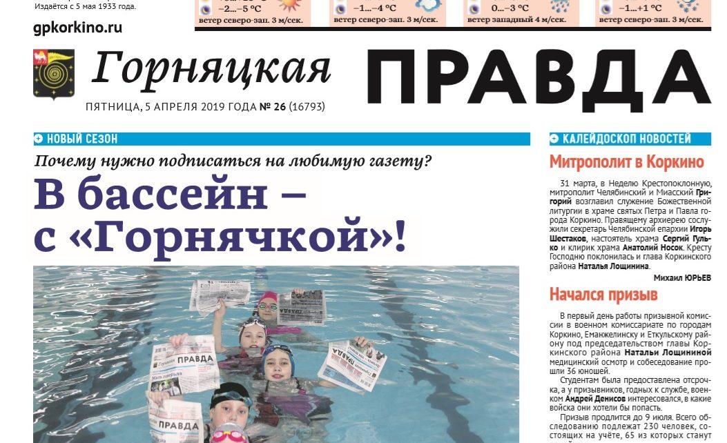 Как бесплатно получить билеты в плавательный бассейн города Коркино?