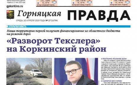 Какие дороги в приоритете в Коркинском районе для ремонта?