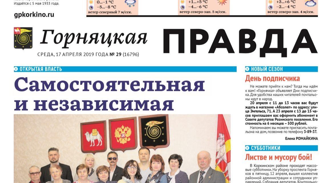 Общественная палата Коркинского района провела первое заседание