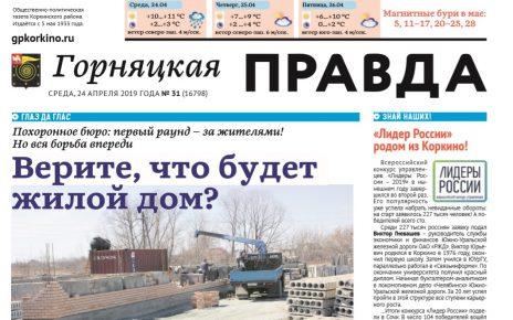 «Горняцкая правда» завтра вновь выступит с расследованием по похоронному бюро