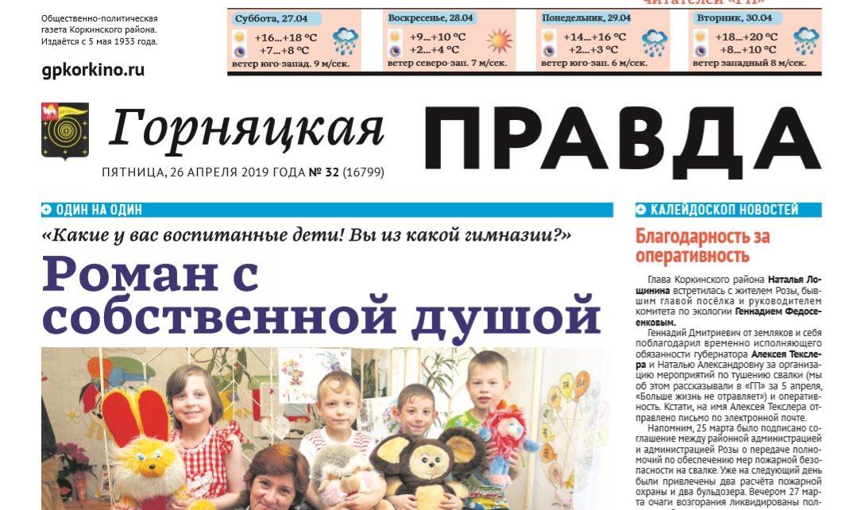Людмила Стогова рассказывает о том, как чужие дети становятся родными