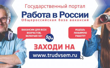 Для поиска работы коркинцы могут использовать портал «Работа в России»