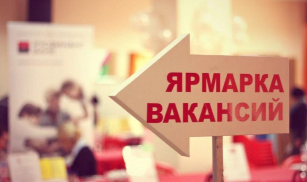 Коркинцев приглашают на ярмарку вакансий 11 апреля