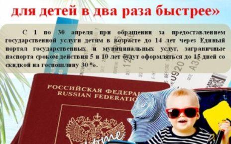 Загранпаспорт для детей можно оформить в два раза быстрее