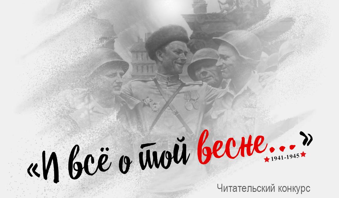 «Горняцкая правда» объявляет читательский конкурс «И всё о той весне…»