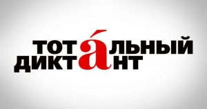 Около 30 коркинцев участвовали в «Тотальном диктанте»