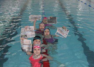 Подпишитесь на «Горняцкую правду» и участвуйте в розыгрыше билетов в бассейн!