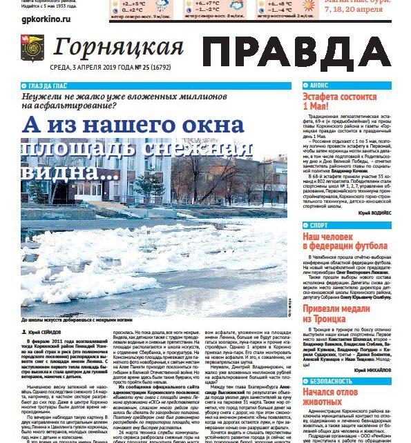 Почему в Коркино решили не вывозить снег с центральной площади?