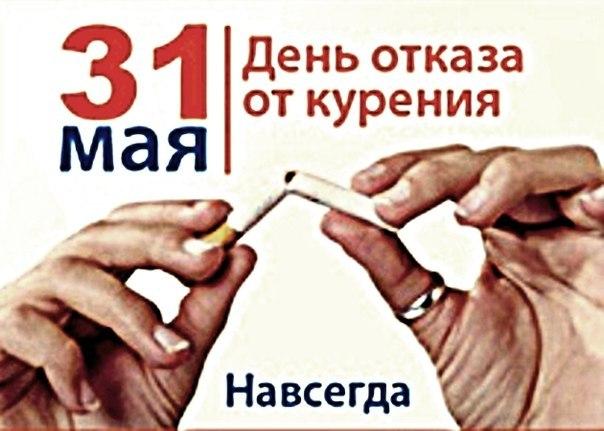 Бросайте курить! Сегодня Всемирный день без табака