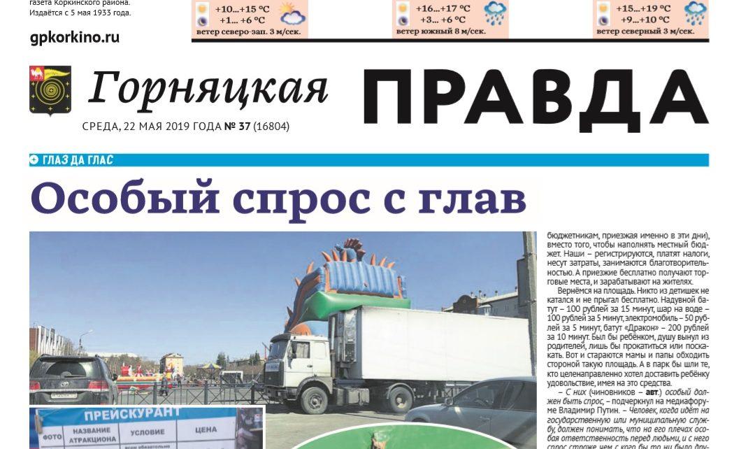 На чём сделал акцент Владимир Путин в Сочи на медиафоруме «Правда и справедливость»?