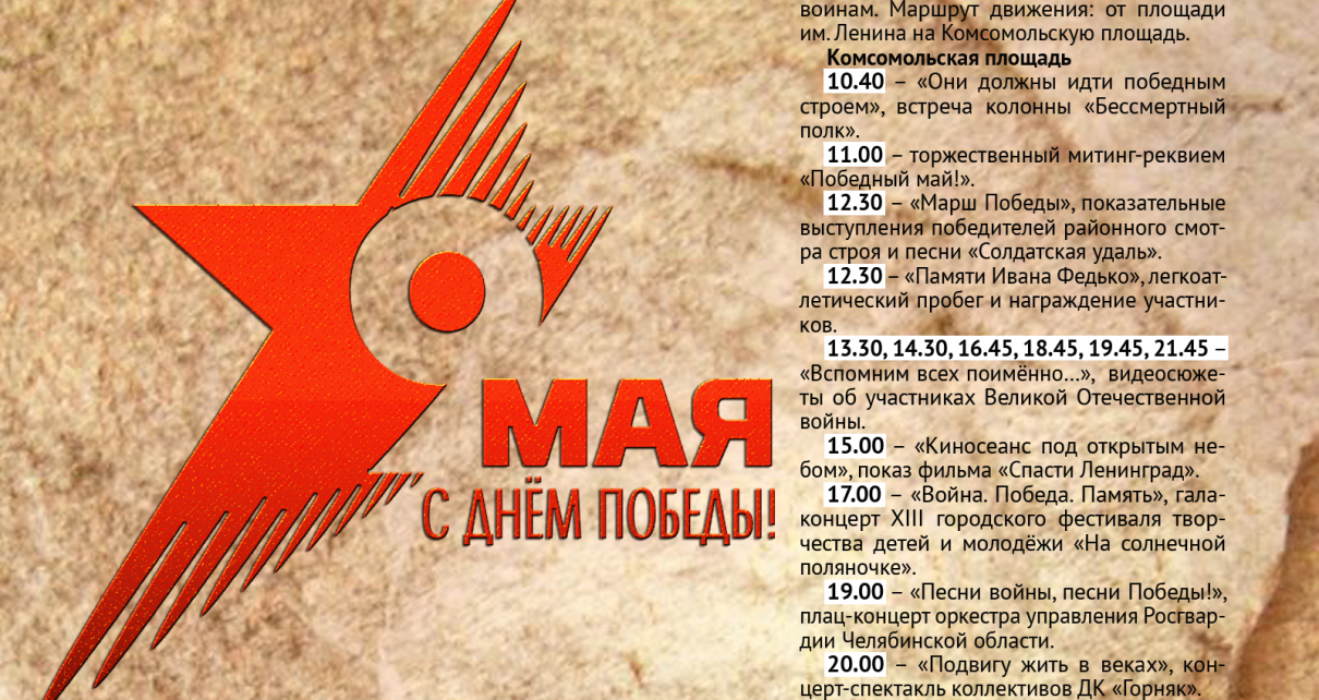 Афиша празднования 9 мая в Коркино