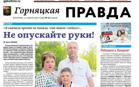 Наталья Постнова откровенно рассказала о том, что пришлось пережить, когда узнала о диагнозе сына