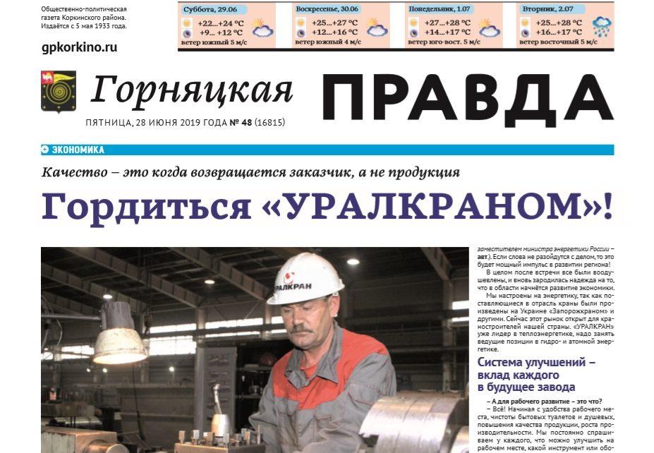 Какие перспективы ждут коркинцев на заводе «Верта»?