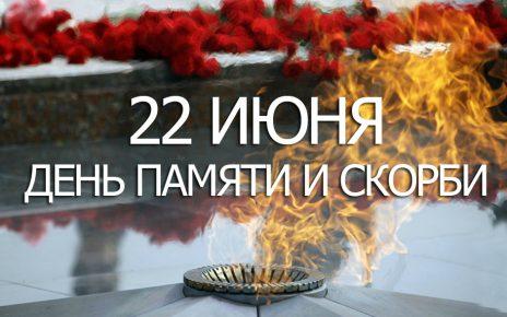 Коркинцев приглашают на памятные мероприятия 22 июня