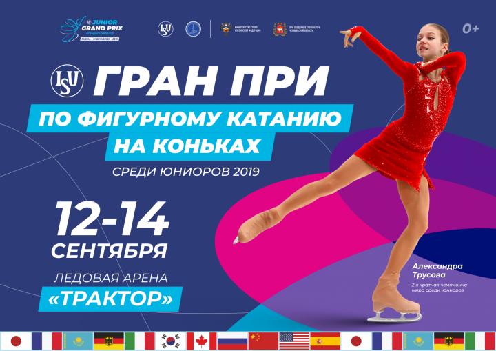 В столице Южного Урала проведут международные соревнования по фигурному катанию