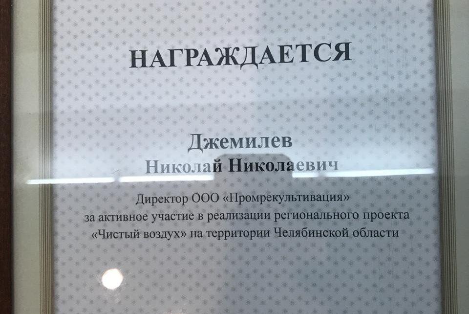 Николая Джемилева отметили за «Чистый воздух»