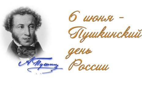 В Первомайском пройдёт Пушкинский «Бессмертный полк русской литературы»