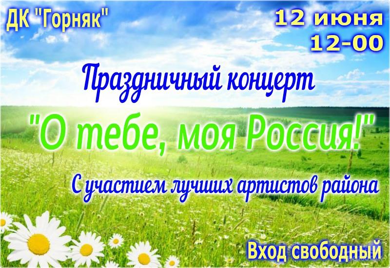 Приходите на концерт«О тебе, моя Россия!»и подпишитесь на«Горнячку»!