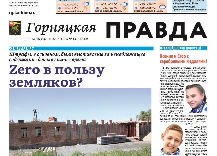 Депутаты Совета Коркино не приняли изменения в правила землепользования и застройки