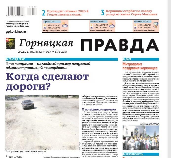 Когда в Коркино начнётся ремонт дорог?