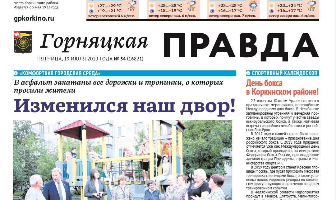 В Коркинском районе по федеральной программе благоустроили двор