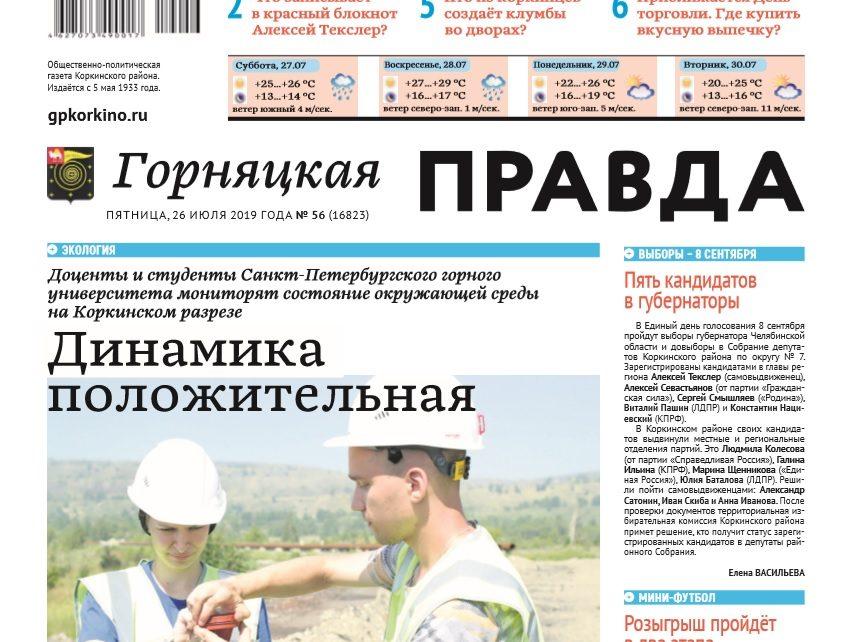 Доценты и студенты петербургского вуза исследуют воздух, почву и воду в прибортовой зоне разреза «Коркинский»