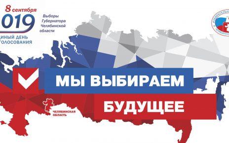 Первый кандидат в губернаторы Челябинской области сдал в избирательную комиссию почти 13,5 тысяч подписей в свою поддержку