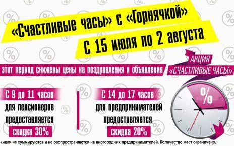 Акция  «Счастливые часы» с «Горнячкой»
