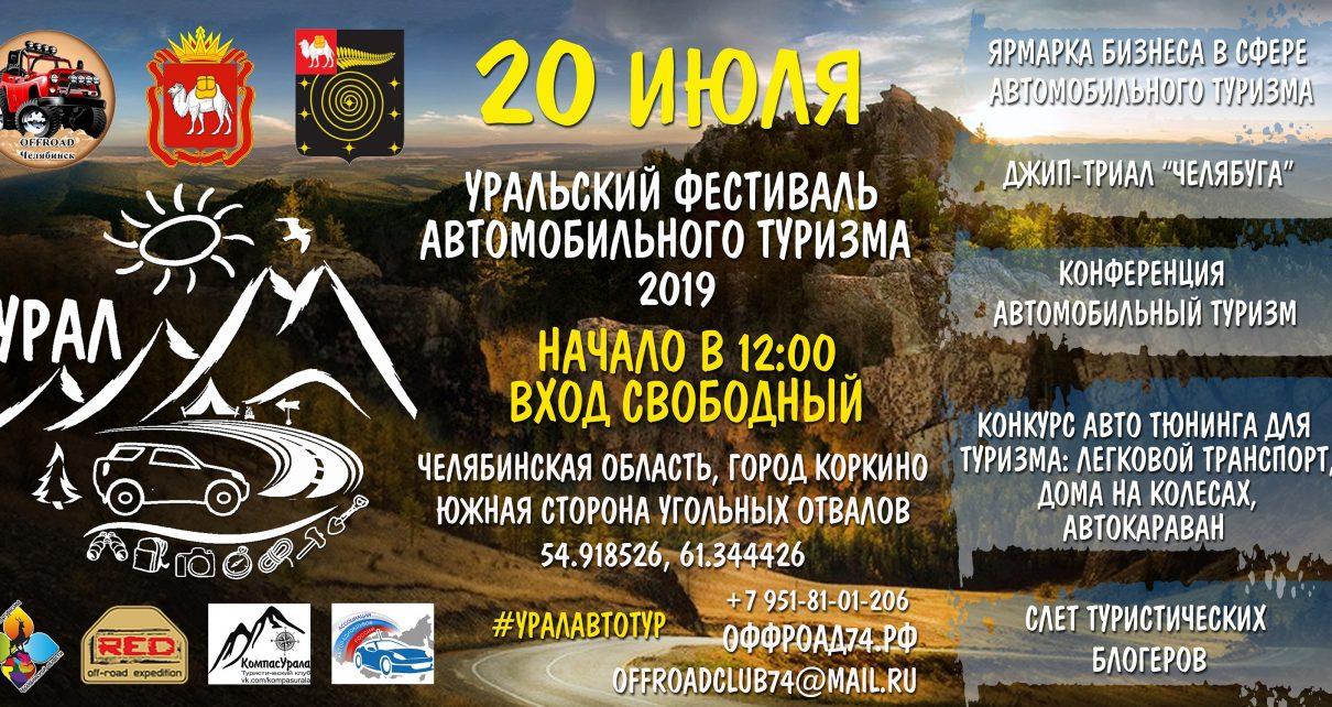 Уральский фестиваль автомобильного туризма пройдёт в Коркино