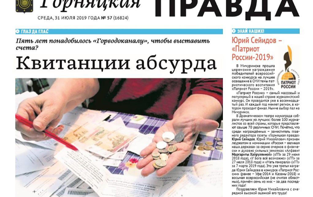 Коркинцы получают квитанции от «Горводоканала» на оплату счётчиков, которых нет
