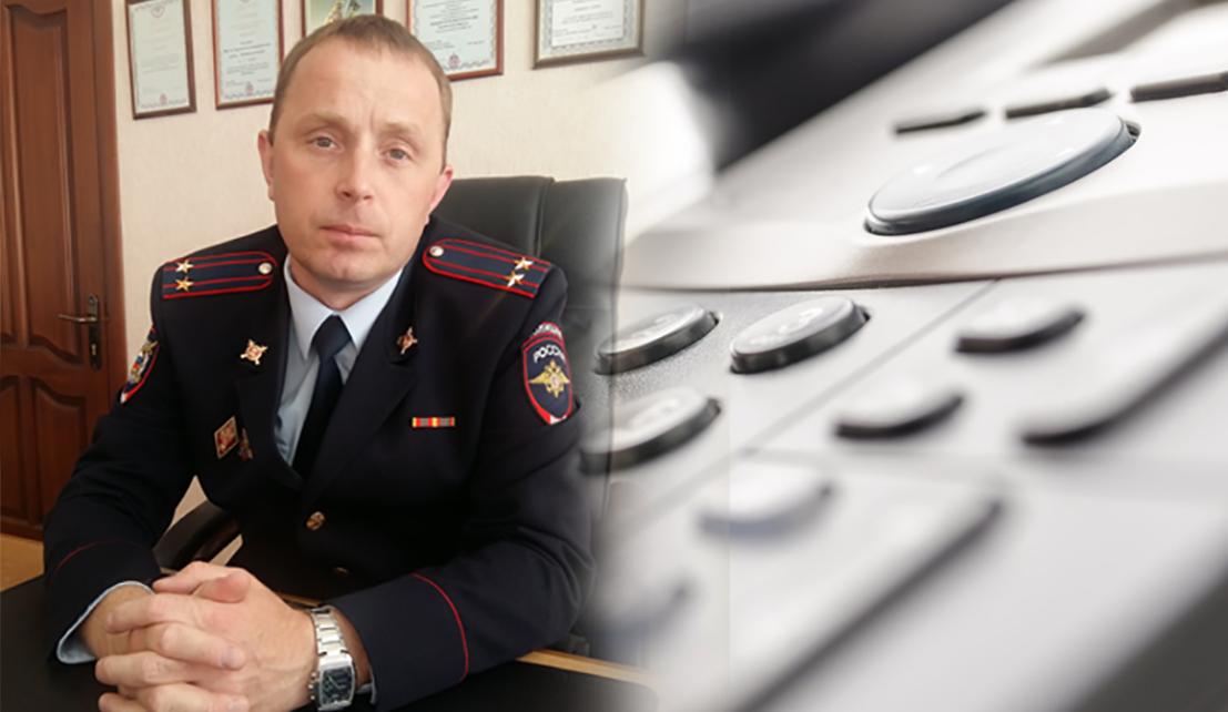 Редакция «Горнячки» проводит «прямую линию» с начальником отдела МВД по Коркинскому району