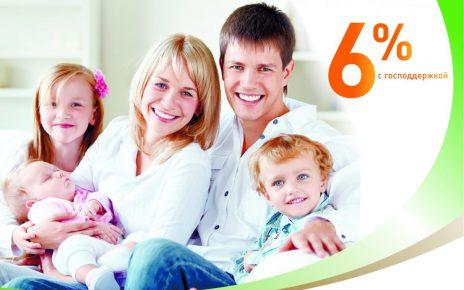 Благодаря нацпроекту семьи с детьми могут оформить льготную ипотеку