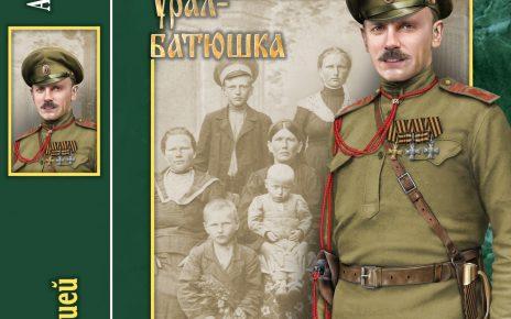 В свет вышел роман нашего земляка Александра Кердана
