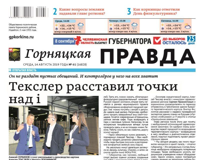 Правильно воспользоваться «наследием» после визита в Коркинский район Алексея Текслера