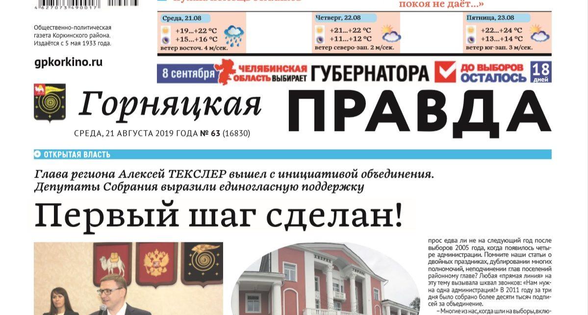 Публичные слушания по объединению Коркинского района в муниципальный округ состоятся уже в сентябре!