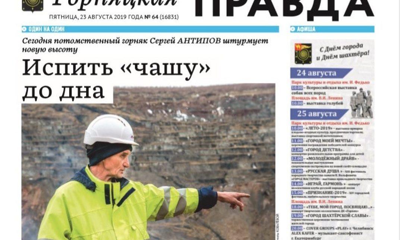 Город в лицах: сегодня «Горняцкая правда» рассказывает о горняках и шахтёрах