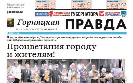 В Коркино отметили День шахтёра, на Розе – праздник 31 августа