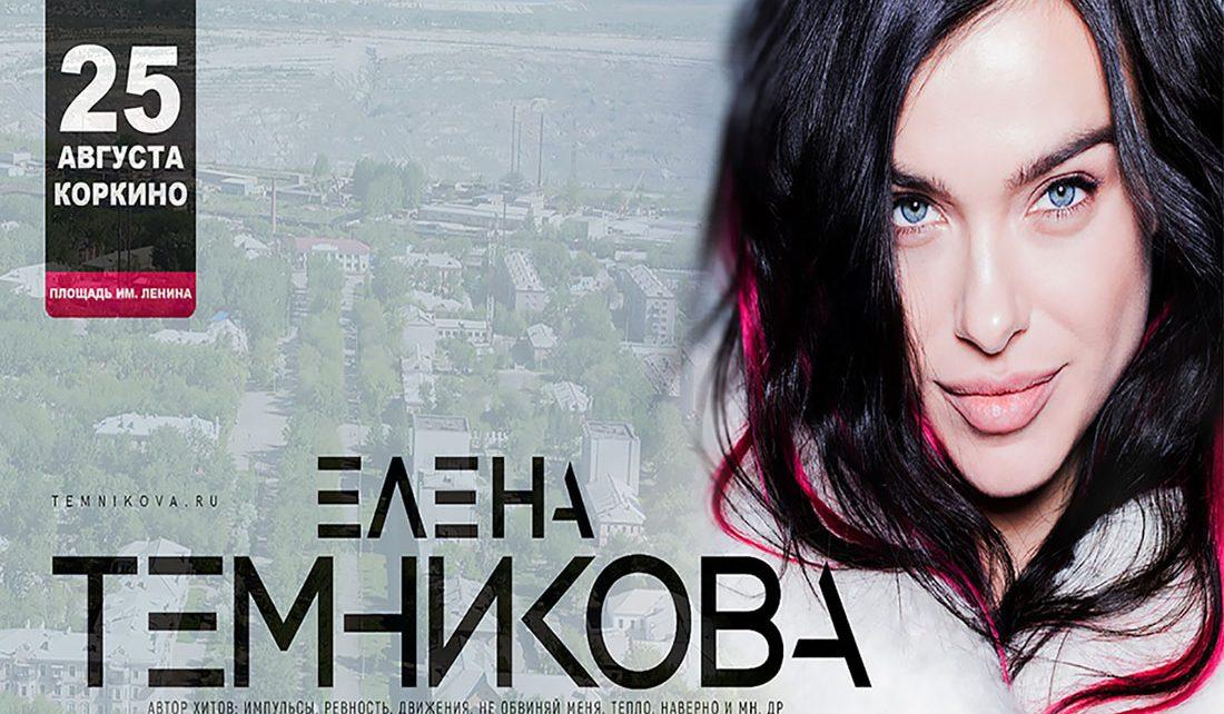 Коркинцев с Днём города и Днём шахтёра поздравит Елена Темникова