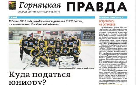 Коркинские хоккеисты вышли на новый уровень!